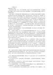 旷课检讨书范文3