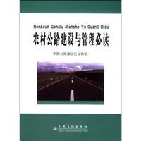 农村公路建设管理办法