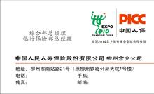 中国人民保险公司企业财产保险单范文