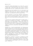 2013入党申请书