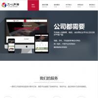 html5展示型企业网站源码 1.0
