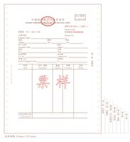 出口专用发票打印系统
