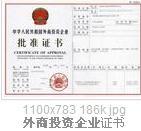 在国外举办中外合资(中方独资)企业批准证书