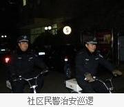 XX年社区民警工作小结