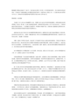 武汉铁路运输人身损害责任纠纷二审代理词范文