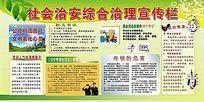 2011年市征稽处社会治安综合治理工作总结