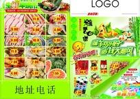 端午节食品促销活动方案范文