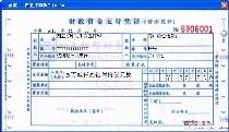 RoiSoft货代单证打印系统