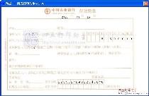 中国农业银行担保借款协议书范文