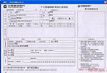 中国建设银行(个人消费借款)质押合同范文