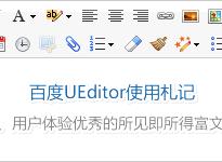 百度编辑器UEdit...