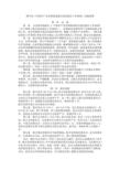 县直机关系统党委考评细则