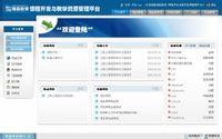 开放式固话用户信息管理系统网络版