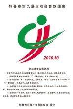 征集会徽设计比赛活动方案范文