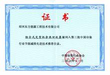 国际经济技术合作公司国外常设机构批准证书