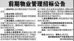 北京市商品房物业管理公约范文