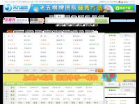 便民导航网建站系统 3.0