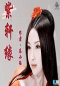 沐紫轩 1.0