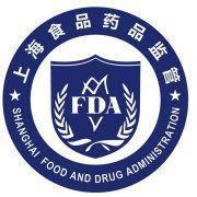 上海市食品药品监督管理局___分局当场处罚决定书范文