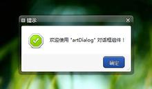 JS对话框组件artDialog 4.1.7