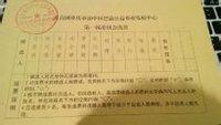 选票公证书