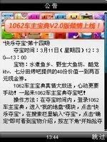 快乐1062车主宝典 Java触屏精简版