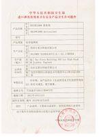 涉水产品新产品卫生行政许可申请表范文