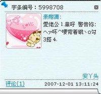 QQ爱墙许愿送祝...