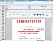 iWebOffice 痕迹保留文档控件.NET版