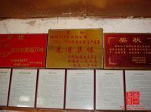 乡镇村务财务监督和公开制度