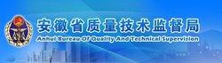 质量技术监督局打假责任追究制度