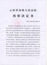 ×××人民法院再审决定书(刑事案件用)范文