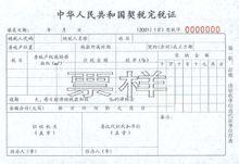 动产附买回条件契约范文