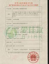 国产涉水产品卫生行政许可申请表范文