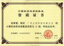 上海市计算机信息系统集成合同