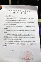×××人民法院通知书(准许/不予准许对法院委托的鉴定部门