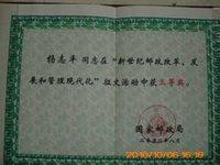 县邮政局关于邮政储汇网点缴协款的管理办法