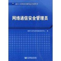 计算机、网络管理及信息安全管理制度