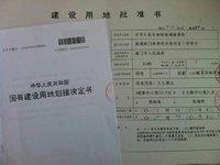 上海市国有土地划拨申请表