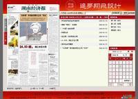 全国邮发报刊目录库(2009年版)