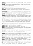 人民法院取保候审执行通知书(刑事案件用)范文