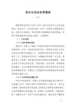 县审计局党组创先争优承诺书范文