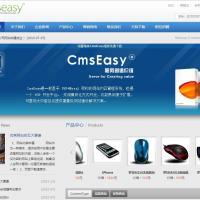 易通cmseasy企业网站系统