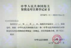 保税仓库租赁协议范文