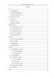 讯框传送业务服务协议范文