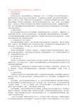 关于××(申请直销企业名称)服务网点确认函