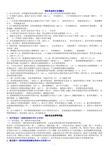 世界贸易组织技术性贸易措施中、英文通报表格式