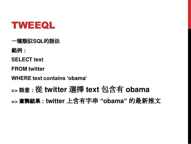 TweeQL