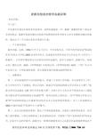 校园广播站发展策划书范文