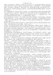 协会成员的辞职信范文